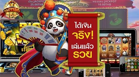 paotung casino